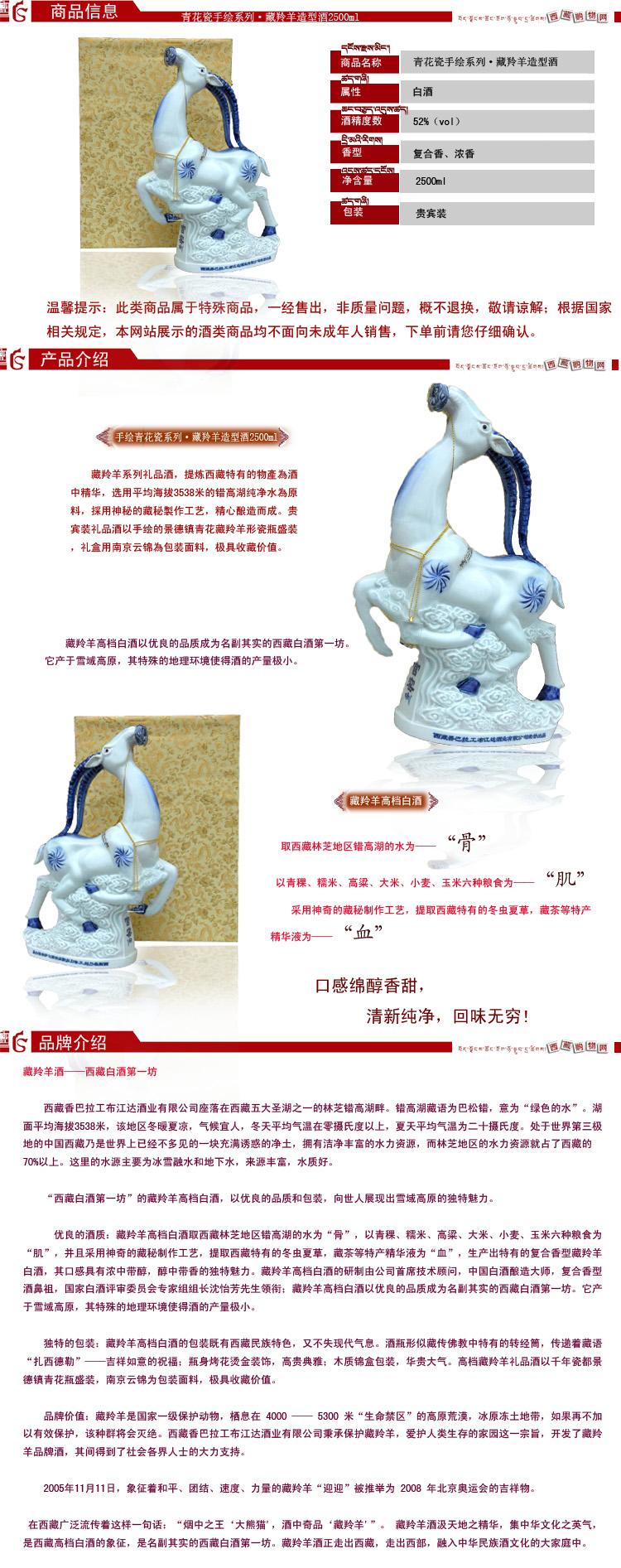 西藏藏羚羊酒 青花瓷手绘系列·藏羚羊造型酒2500